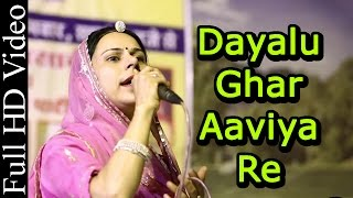 Sonu Joshi Live Bhajan | Dayalu Ghar Aaviya Re FULL SONG (1080p) | Satgrurji | New Rajasthani Songs