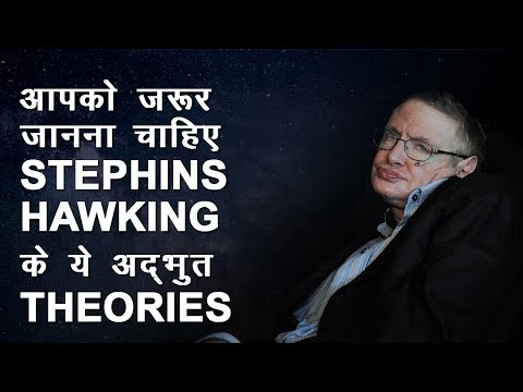 Every student must know these theories of Stephen Hawking ! Stephen hawking`s theories for students