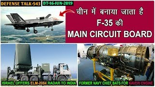 Indian Defence News:F-35 Main Circuit Board Made In China,Kaveri Engine Update,ELM-2084 radar india
