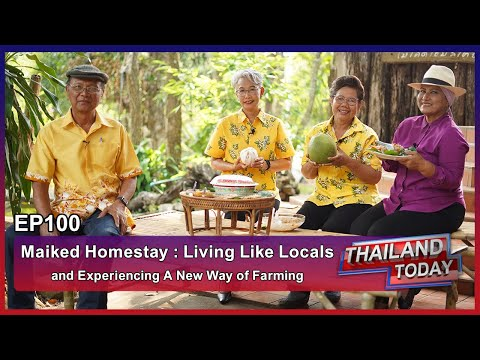 Thailand Today2021 EP100 : Maiked Homestay: Living Like Locals and Experiencing A New Way of Farming