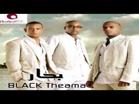 Black Theama - Bahar (Audio) | بلاك تيما - بحار