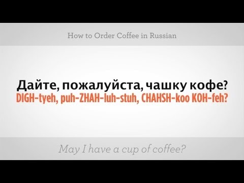 How to Order Coffee in Russian | Russian Language
