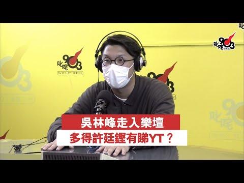 吳林峰進入樂壇 多得許廷鏗有睇YT?