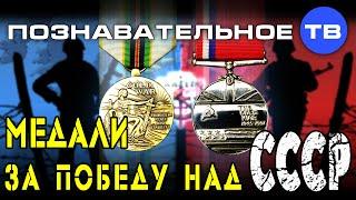 Медали за победу над СССР (Познавательное ТВ, Артём Войтенков)