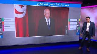 ظرف مسموم في قصر قرطاج  يستهدف الرئيس التونسي