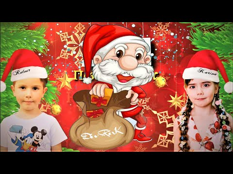 Новый год к нам мчится! 🎄 Карина и Ратмир встречают  Новый  год  ✨ DivRiK 31 декабря  New year.