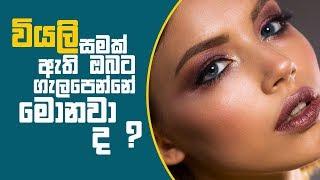 Piyum Vila | වියලි සමක් ඇති ඔබට ගැලපෙන්නේ මොනවා ද ? | 24-12-2018 | Siyatha TV Thumbnail