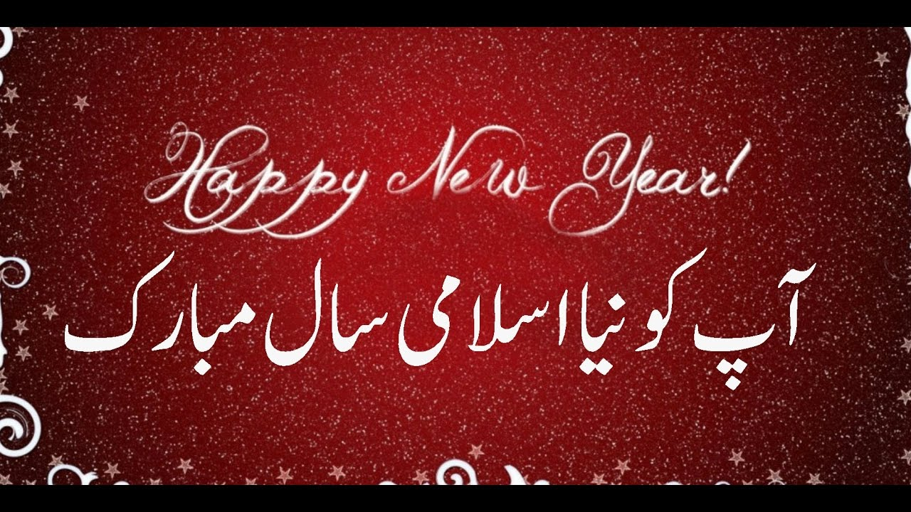 Happy new islamic year 14382016 to youwatch the video its a gift happy new islamic year 14382016 to youwatch the video its a gift for you youtube m4hsunfo