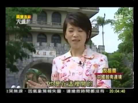 消失的國界-黃金走廊大崛起{廣西南寧} -2