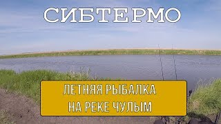 🔝🌅🌄Летняя рыбалка! | Рыбалка в Новосибирской Обл., река Чулым | Застрявшая машина 🌄🌅🔝