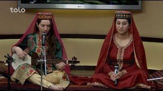 بامداد خوش - صحبت ها با گروه نغمه اسرافیل که از پاکستان آمده اند