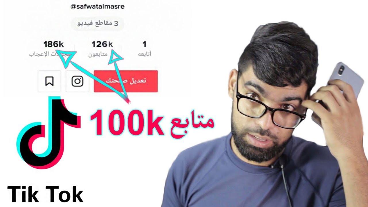كيفية زيادة متابعين تيك توك 2019 | الحصول على متابعين تيك توك مجانا 1000%