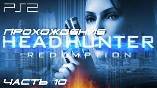 [PS2] Headhunter - Redemption. Прохождение игры. Часть 10