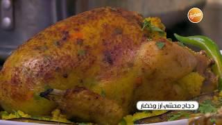 طريقة تحضير دجاج محشي أرز | الشيف شربيني