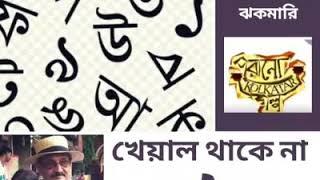 Purono Kolkatar Golpo- Mind Your Pronunciation (Kheyal Thake Na 6)