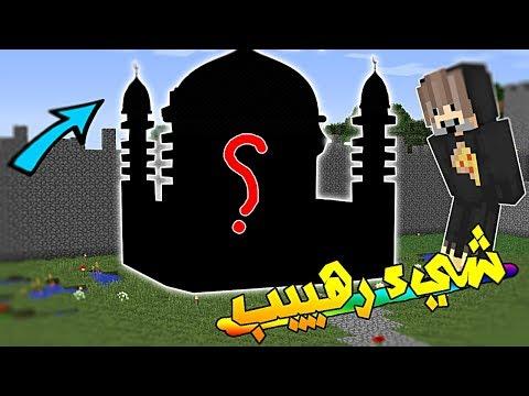 ماين كرافت : مسجد في قرية القرويين ! ( مولتي كرافت ) #18