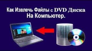 """Как Извлечь Файлы с """"DVD/Диска"""" - На Рабочий Стол Компьютера."""