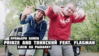 Flagman TV feat. Prinze&Тоннский