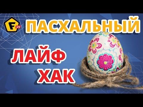 Как красить яйца на -