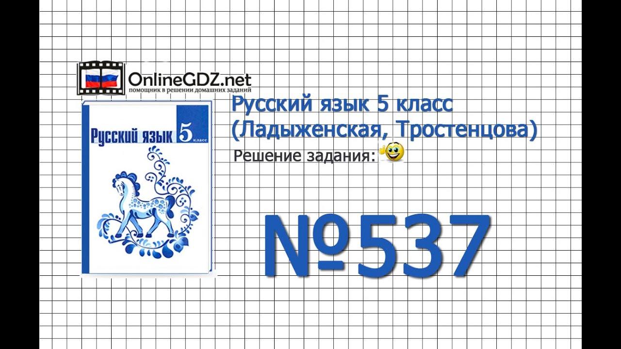 учебник ладыженской русский язык 5 класс