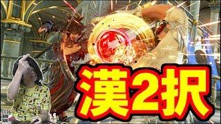 エッチなのに戦い方ゴリゴリの2択なのは竹(゜-゜) ご視聴頂きありがとう...