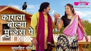 Rajasthani DJ Song 2018 | Kagla Bolya Mundera Pe Full HD | Sharmishtha Makwana, Neha Mundra