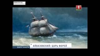 видео Русский музей продлил часы посещения выставки Айвазовского