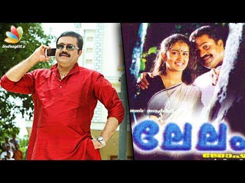 ലേലത്തിന്റെ രണ്ടാം ഭാഗമൊരുങ്ങുന്നു |  Lelam 2 to go on floors in February end | Suresh Gopi | News