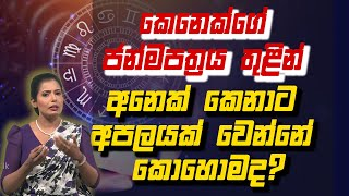 කෙනෙක්ගේ ජන්මපත්රය තුළින් අනෙක් කෙනාට අපලයක් වෙන්නේ කොහොමද?Piyum Vila |16 - 10 - 2020|Siyatha TV Thumbnail