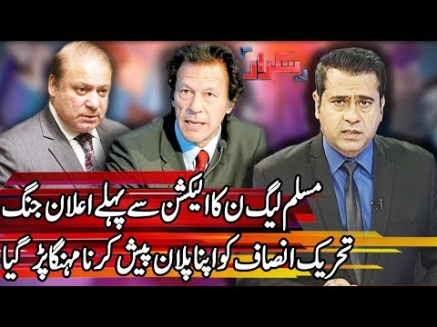 Takrar With Imran Khan - 22 May 2018 - Express News