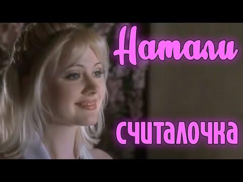Клип Натали - Считалочка