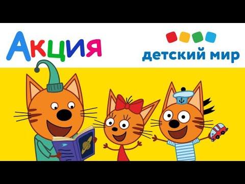 Три Кота и Детский Мир | Акция | Получи подарок от CTC Kids | 05.09. - 05.11.2019