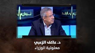 د. عاكف الزعبي - معلولية الوزراء