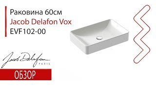 Раковина Jacob Delafon Vox ( арт. EVF10200 ) Обзор, Распаковка