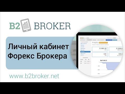 Личный кабинет Форекс :: B2Broker | Поставщик ликвидности и технологий