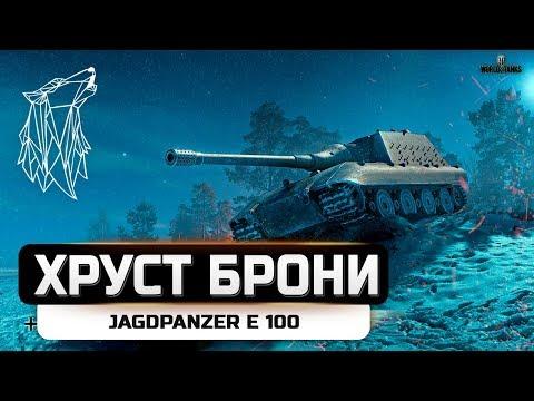 Jagdpanzer E 100 ИГРА НА РЕЗУЛЬТАТ