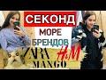 СЕКОНД ХЕНД ШОППИНГ ВЛОГ!СУПЕР ЗАВОЗ! Zara.Mango.H&M.ПОХОД В МАГАЗИН JYSK.Товары для дома!