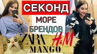 СЕКОНД ХЕНД ШОППИНГ ВЛОГ СУПЕР ЗАВОЗ Zara Mango H M ПОХОД В МАГАЗИН JYSK Товары для дома