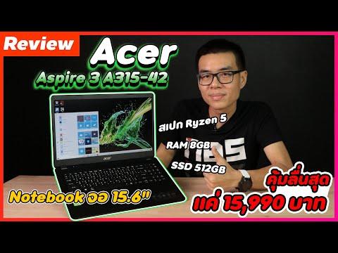 Review – Acer Aspire 3 A315-42 สเปกสุดคุ้ม Ryzen 5 3500U + RAM 8GB + SSD 512GB ราคาแค่ 15,990 บาท