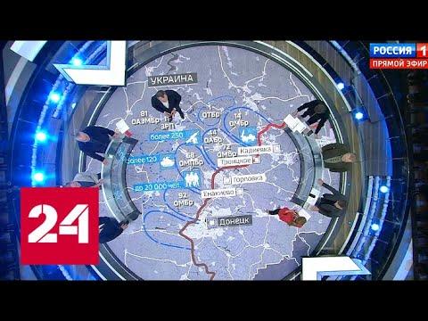 Украина планирует новую диверсию! 60 минут от 19.12.18