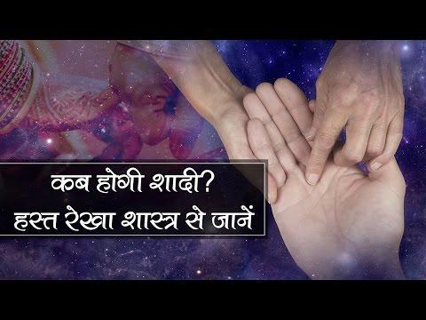 कब होगी शादी  हस्त रेखा शास्त्र से जानें | Marriage Prediction by astrology