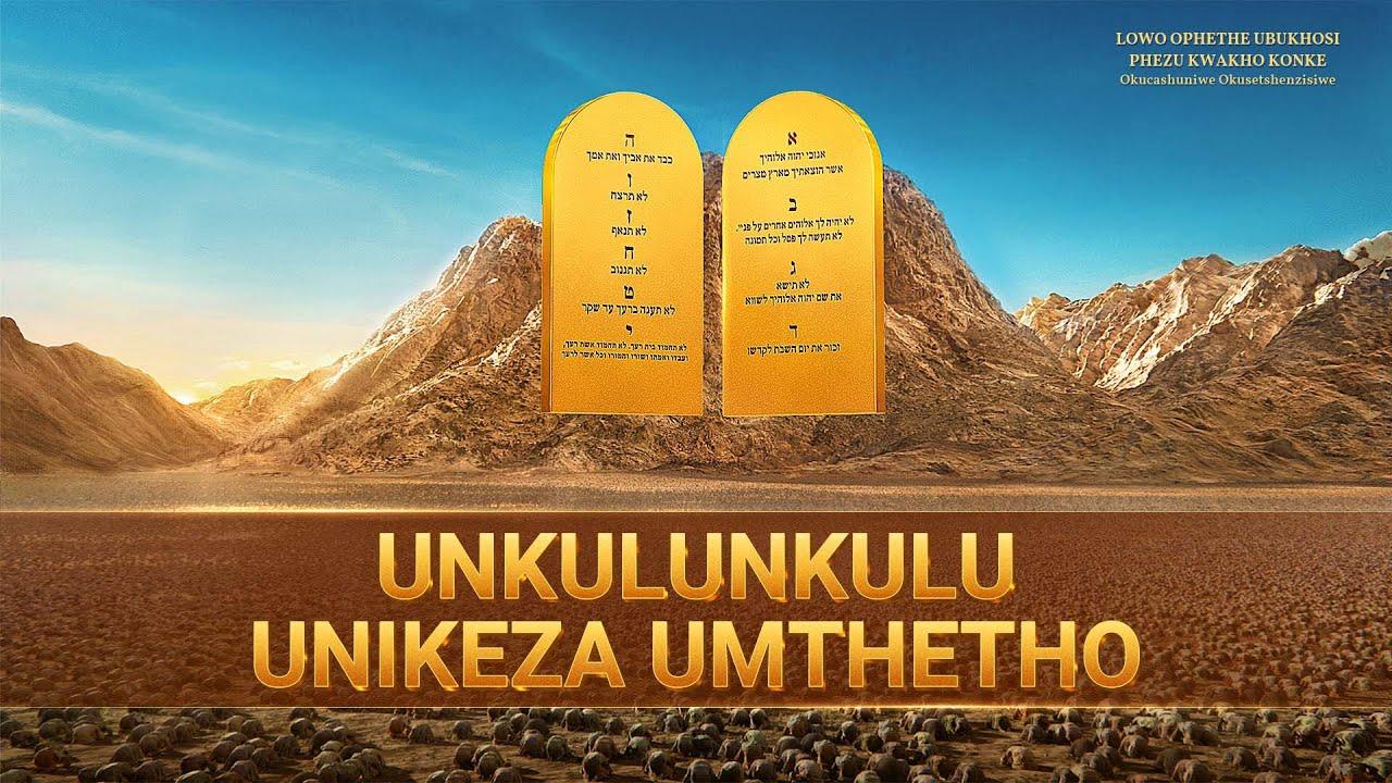 """Okucashunwe Kudokhumentari YobuKristu ethi """"Lowo Ophethe Ubukhosi Phezu Kwakho Konke"""": UNkulunkulu Unikeza Umthetho"""