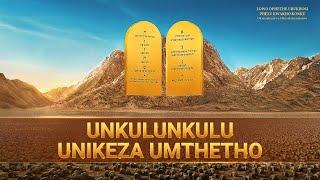 """South African Music Documentary Clip """"Lowo Ophethe Ubukhosi Phezu Kwakho Konke"""" - UNkulunkulu Unikeza Umthetho (Zulu Subtitles)"""