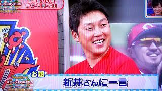 広島カープ3連覇達成! ビールかけ後に新井さん・石原・松山の裏話