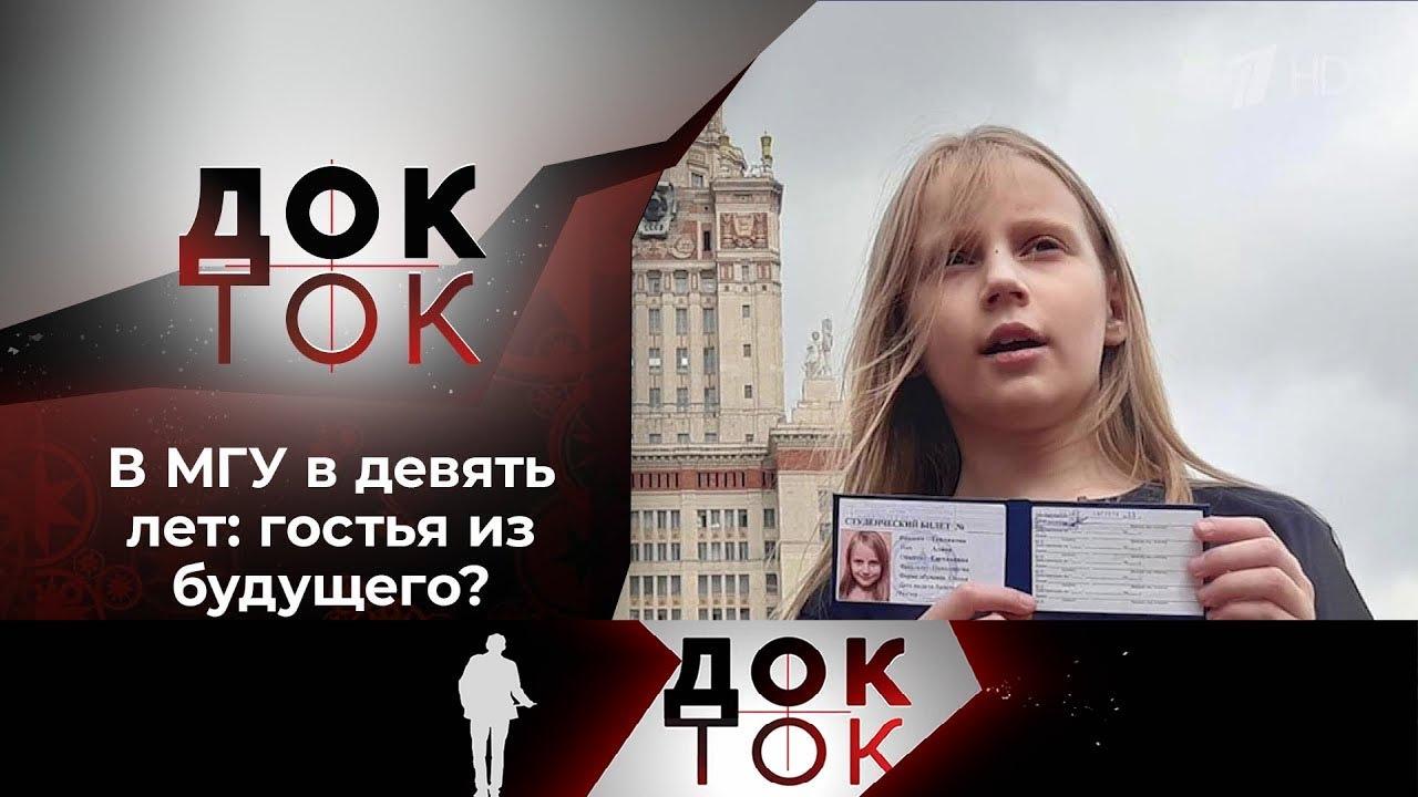 В МГУ в девять лет Докток Выпуск от 27102021