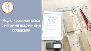 Курсы кройки и шитья. Моделирование юбки с мягкими складками