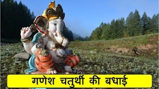Happy Ganesh chaturthi 2018, Whatsapp HD Video download, Images, Quotes, Songs, photos