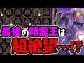 【壊滅級】超暗闇の地獄!シリーズ最後のモワ降臨に初見で挑戦!【パズドラ】