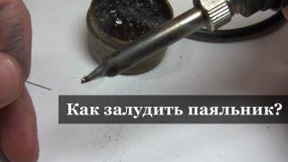 Как залудить паяльник(Следите за тем, чтобы кончик паяльника был грамотно залужен, иначе пайка — не пайка, а борьба с паяльником..., 2013-01-24T16:10:23.000Z)