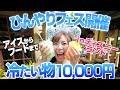 【暑い日に食べたい】ディズニーランドの冷たいメニューを1万円分食べまくる